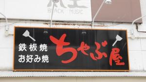 北九州からあげ王座決定戦:ちゃぶ屋